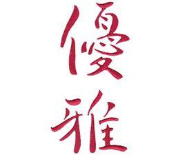 The Oriental Word Elegance