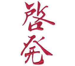 The Oriental Word Enlightenment