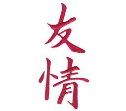 The Oriental Word Friendship