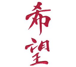 The Oriental Word Hope