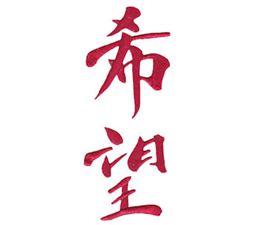 The Oriental Word Hope