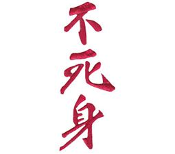 The Oriental Word Immortal
