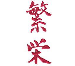 The Oriental Word Prosperity